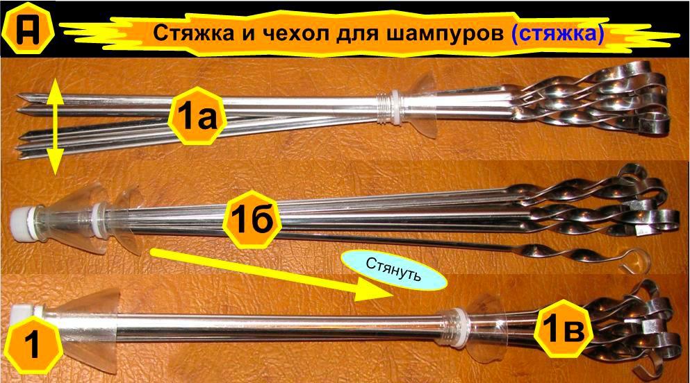 Как сделать чехол для шампуров своими руками из трубы и дерева