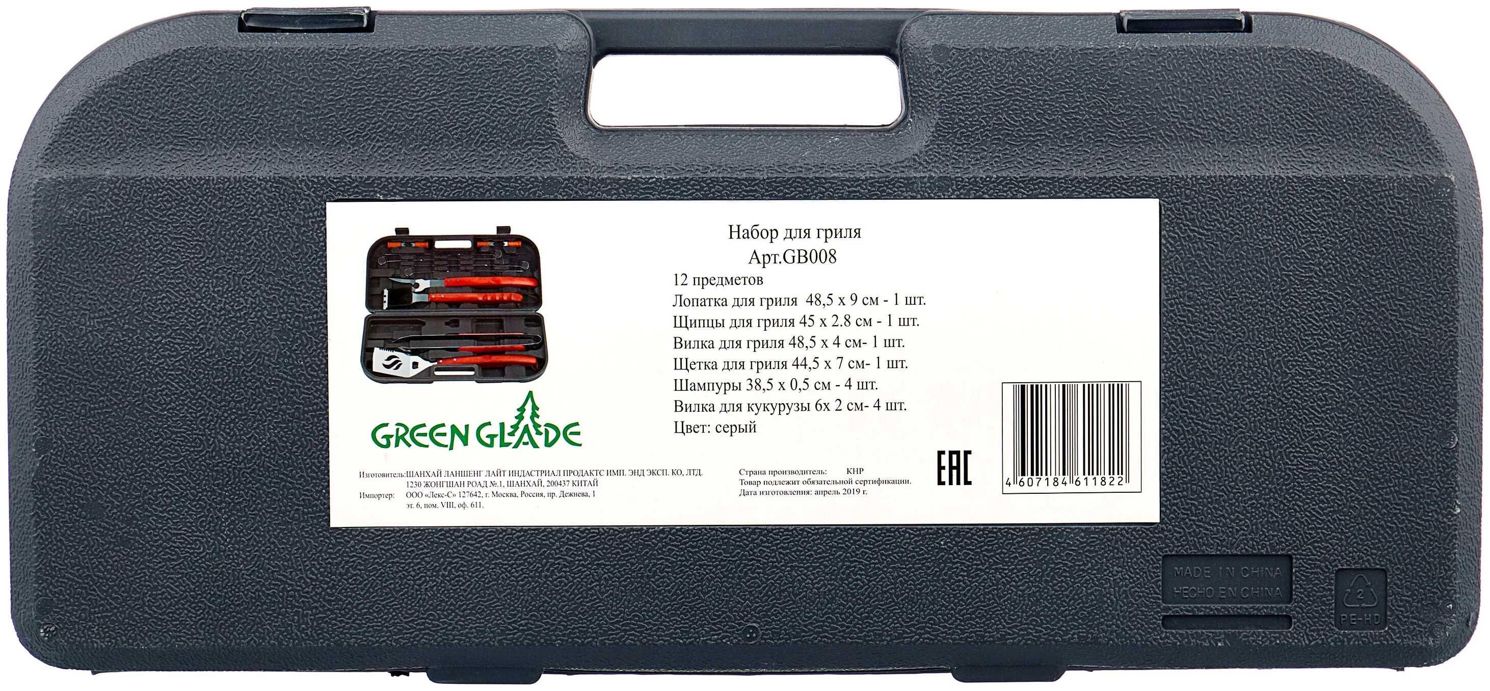 Green Glade GB008