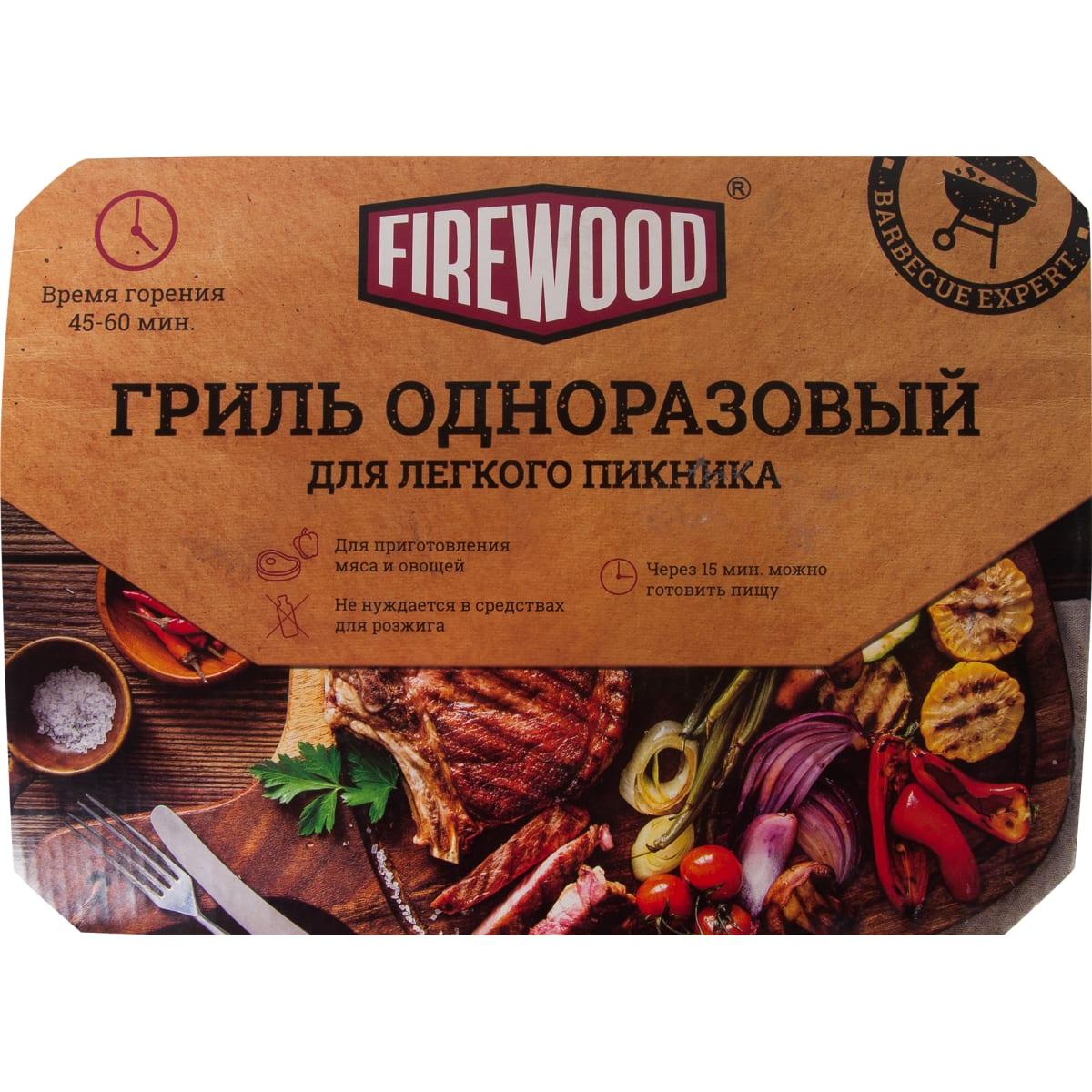 Мангал-гриль Firewood одноразовый