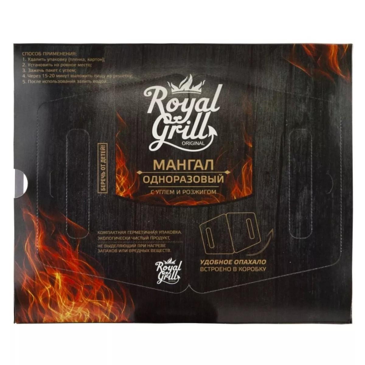 Мангал ROYALGRILL с углем и розжигом