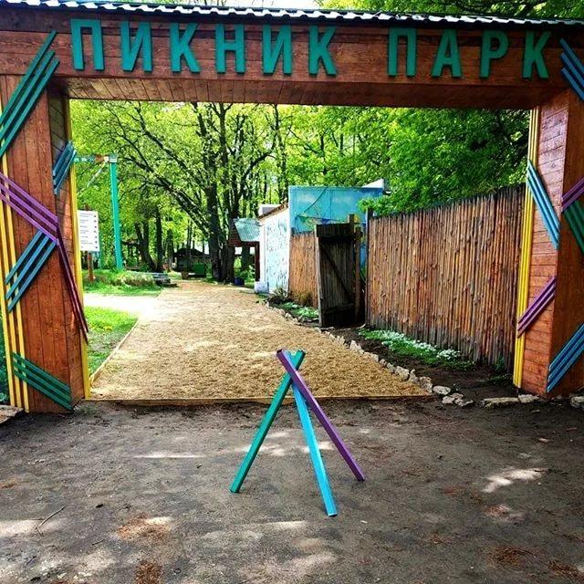 Пикник-парк Event2