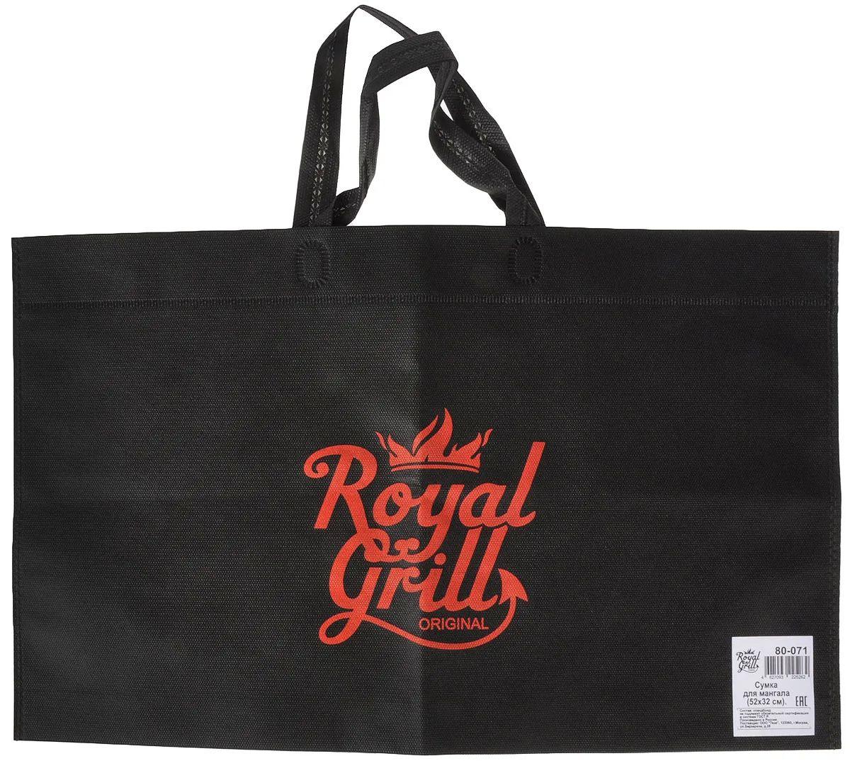 RoyalGrill 80-071
