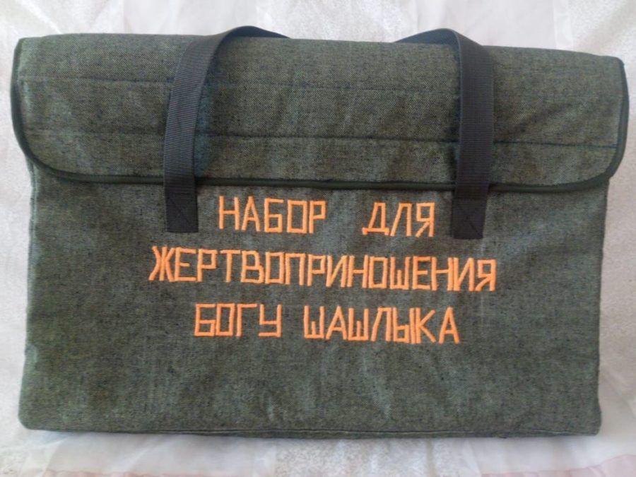 Вышивка на сумке для мангала